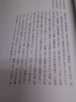 白文の現代語訳